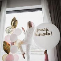 Композиция из шаров на девичник с большим белым шаром
