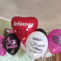 Композиция из шариков с гелием на девичник с сердцем с фамилией невесты