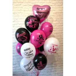 Букет шаров на девичник с вашей надписью