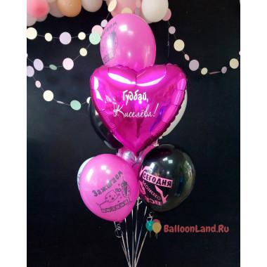 Букет гелиевых шаров с вашей надписью на девичник