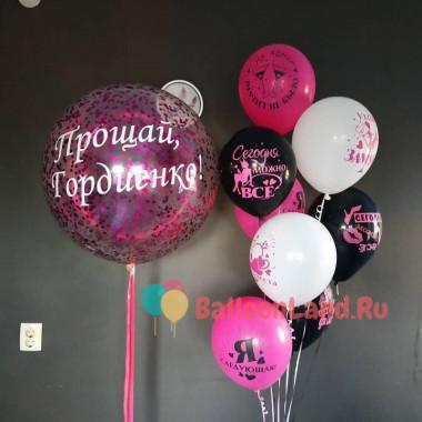 Композиция из гелевых шариков на девичник с большим шаром с конфетти и надписью