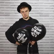 Воздушные шары с оскорблениями для него, черные - дополнительное фото #1