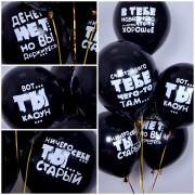 Воздушные шары с оскорблениями мужские, черные - дополнительное фото #1