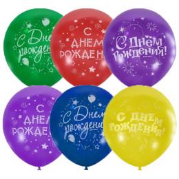 Воздушные шары С днем рождения (взрослая тематика)