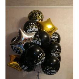 Воздушные шары С днём рождения, чёрные - дополнительное фото #1