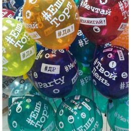 Воздушные шары на День рождения, Хэштеги - дополнительное фото #2