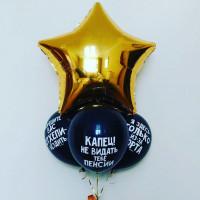 Букет шариков с гелием с золотой звездой и шарами с приколами коллеге