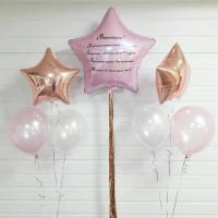 Композиция из шаров с большой звездой и вашими пожеланиями