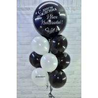 Букет шариков с гелием с большим черным шаром и персональной надписью мужчине-коллеге
