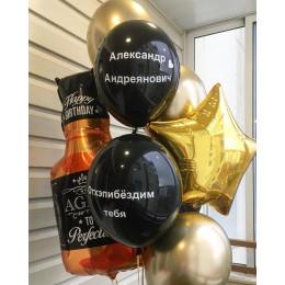 Букет шаров с бутылкой виски и персональными надписями коллеге