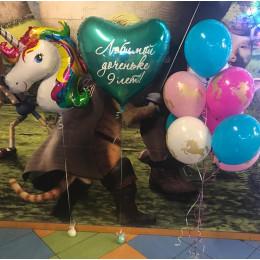 Композиция из гелевых шариков доченьке на девять лет с Единорогом м большим сердцем