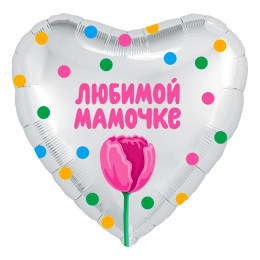 Шар-сердце Любимой мамочке с тюльпаном