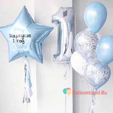 Набор из шаров мальчику на день рождения на 1 годик с большой свездой и надписью