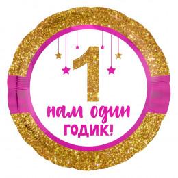 Шарик-круг 1 Годик малышу, золотой глиттер, с надписью Нам один годик!, розовый