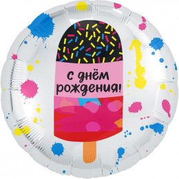 Шарик-круг Эскимо на тарелке, с надписью С Днем рождения!
