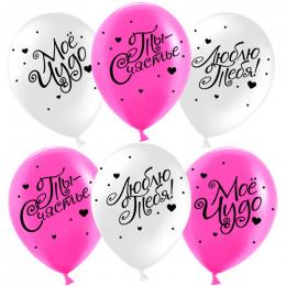 Шары Белые и розовые, с признаниями Ты-счастье, Люблю тебя, Моё чудо
