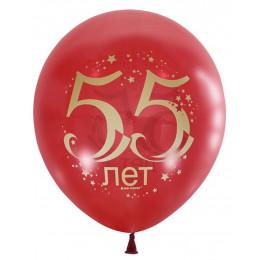 Шары Красные, на юбилей, 55 лет