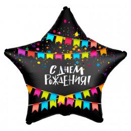 Шар-звезда С Днём Рождения (флажки)