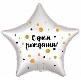 Шар-звезда С Днём Рождения (золотые конфетти)