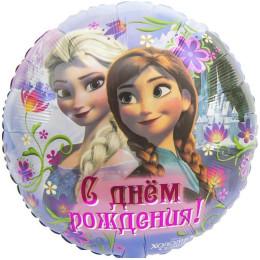 Шарик-круг Анна и Эльза, с надписью С Днем рождения!