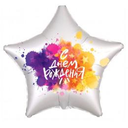 Шар-звезда С Днём Рождения (краски)