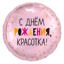 Шарик-круг с Днем Рождения, Красотка!, розовый