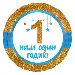 Шарик-круг 1 Годик малышу, золотой глиттер, с надписью Нам один годик!, голубой