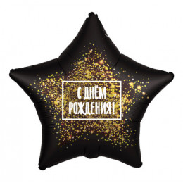 Шар-звезда С Днём Рождения (золотая хлопушка)