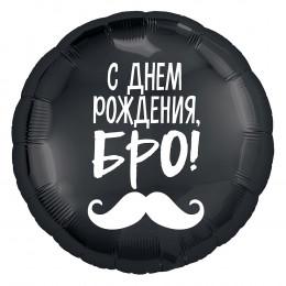 Шарик-круг Усы, с надписью С Днем Рождения, Бро!