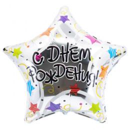 Шар-звезда С Днём Рождения (звёзды и конфетти)