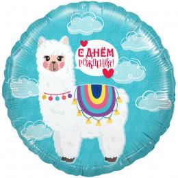 Шарик-круг Пушистая лама, С Днем рождения!