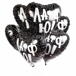 Шар-сердце Лафф Ю (черный) - дополнительное фото #1