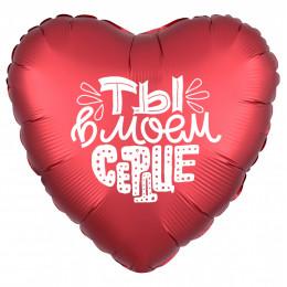 Шар-сердце Ты в моем сердце