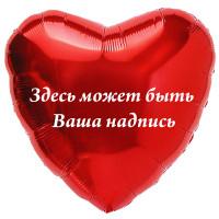 Шар-сердце С надписью