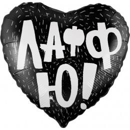 Шар-сердце Лафф Ю (черный)