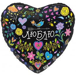 Шар-сердце Люблю с птичской и цветами