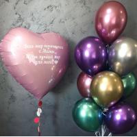 Набор шаров с вашими поздравлениями