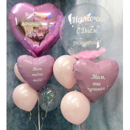 Сет шаров для мамы с вашими поздравлениями в розовой гамме