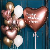 Сет гелиевых шаров в подарок маме с вашей надписью