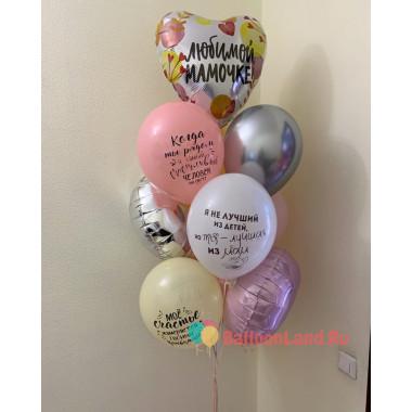 Букет из шаров с гелием Любимой мамочке с шарами с надписями
