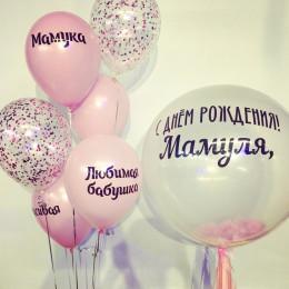 Композиция из шаров с гелием на День Рождения Маме и Бабушке с вашими поздравлениями