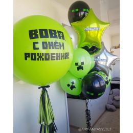 Композиция из шаров с гелием Майнкрафт на День Рождения мальчику с большим шаром