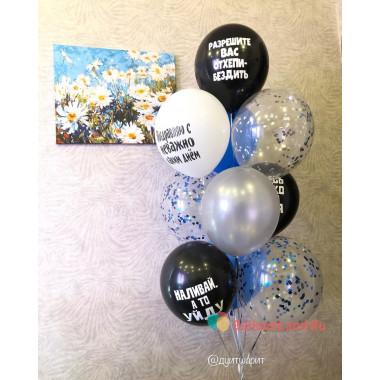 Букет из воздушных шаров с оскорблениями для мужчины