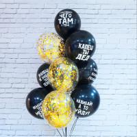 Букет шаров оскорбительных для него с шарами с конфетти