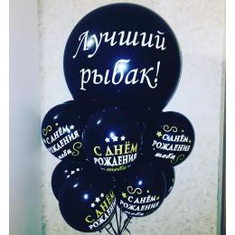 Букет шариков Лучшему рыбаку с Днем рождения