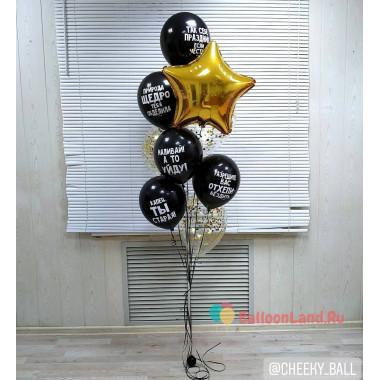 Букет из воздушных шаров оскорбительных с золотой звездой