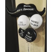 Букет из шариков с черными усами с приколами для мужчины