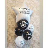 Букет воздушных шаров в бело-черной гамме настоящему мужчине