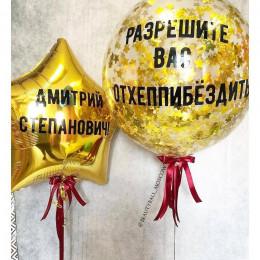 Композиция из шаров мужчине шар с конфетти звездой с индивидуальными надписями