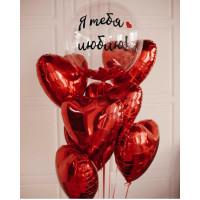 Композиция из шаров с гелием Я люблю тебя с вашей надписью